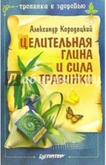 Целительная глина и сила Травинки - Александр Кородецкий