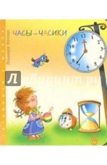 Часы-часики - Эльмира Котляр