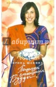 Купить Ирина Шанина: Поцелуй смеющегося Будды: Роман ISBN: 5-483-00139-7