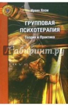 Ирвин ялом скачать книги бесплатно, книги автора ирвин ялом.