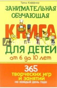 Занимательная обучающая книга для детей от 6 до 10 лет - Триш Каффнер