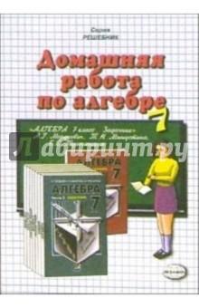 Домашняя работа по алгебре за 7 класс к задачнику А.Г. Мордковича и др. Алгебра. 7 класс - Максим Попов