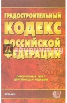 Градостроительный кодекс Российской Федерации: официальный текст, действующая редакция