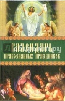 Календарь православных праздников - Виктория Ростовская