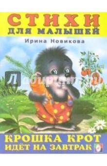 Крошка Крот идет на завтрак - Ирина Новикова