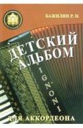 Роман Бажилин: Детский альбом для аккордеона