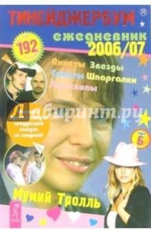 Тинейджербум общий 2006-2007 (Мумий Тролль)