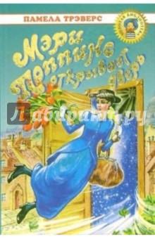 Мэри поппинс книга рецензия 1336