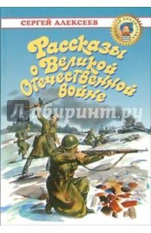Рассказы о Великой Отечественной войне - Сергей Алексеев