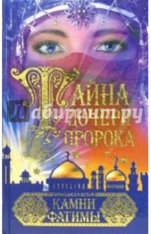 Тайна дочери пророка. Камни Фатимы