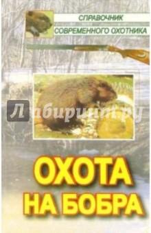Охота на бобра - Носова, Белянченко