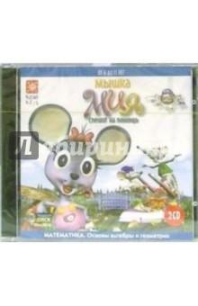 Мышка Мия спешит на помощь. Для детей от 6 до 11 лет (2CD)