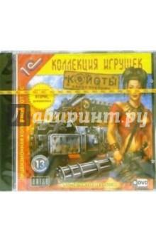 Койоты. Закон пустыни. - 2-е издание, дополненное (DVD-ROM)