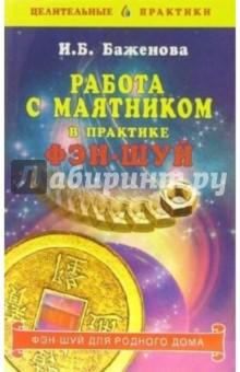 Работа с маятником в практике фэн-шуй - И.Б. Баженова
