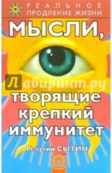 Мысли, творящие крепкий иммунитет - Георгий Сытин