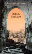Гертруд Лефорт - Венок ангелов обложка книги