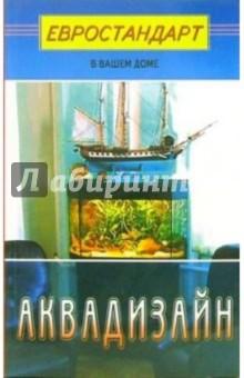 Аквадизайн - Светлана Хрусталева