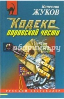 Кодекс воровской чести: Повесть - Вячеслав Жуков