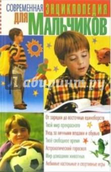 Современная энциклопедия для мальчиков - Мария Ванифатьева