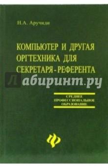 Компьютер и другая оргтехника для секретаря-референта - Наталья Аручиди