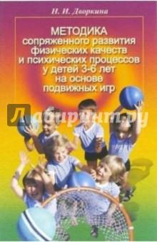 Методика сопряженного развития физических качеств у детей 3-6 лет на основе подвижных игр - Наталья Дворкина