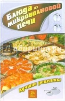 Блюда в микроволновой печи рецепты с фото