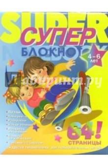 Суперблокнот № 2 для детей 4-6 лет. Дети