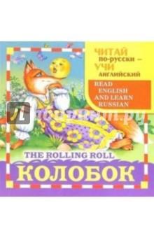 Колобок (The rolling roll)