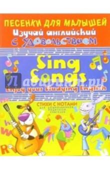 Песенки для малышей. Изучай английский с удовольствием - Наталья Белоножко