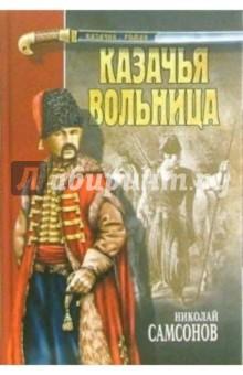 Казачья вольница. Роман - Николай Самсонов