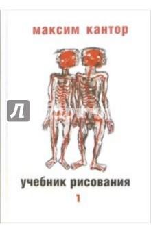 Учебник рисования. В 2-х томах - Максим Кантор