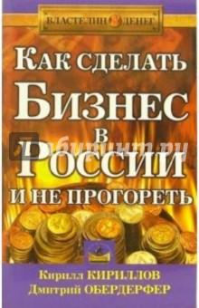 Как сделать бизнес в россии и не прогореть 276