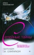 Ирина Лобановская - Замужем за олигархом обложка книги