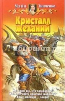 Кристалл желаний: Фантастический роман - Майя Зинченко