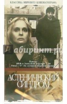 Астенический синдром (VHS) - Кира Муратова
