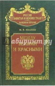 Между белыми и красными. Русская интеллигенция 1920-1930 годов в поисках Третьего Пути