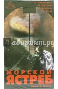 Морской ястреб (VHS) - Владимир Браун