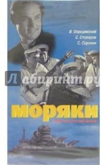 Моряки (VHS)
