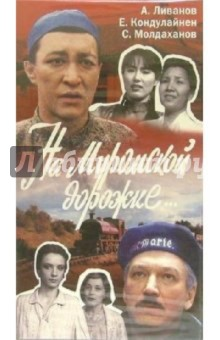 На Муромской дорожке (VHS) - Федор Петрухин