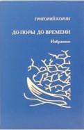 Григорий Корин - До поры до времени: Избранное обложка книги
