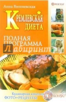 Кремлевская диета с таблицами
