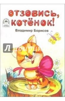 Отзовись, котенок! Стихи - Владимир Борисов