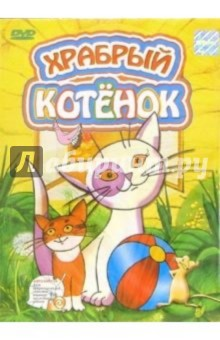 Храбрый котенок (DVD) - Л. Чихартова