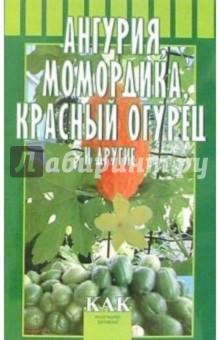 Ангурия, момордика, красный огурец и другие - Октябрьская, Разинова