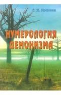 Геннадий Моисеев: Нумерология демонизма