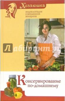 Консервирование по-домашнему - Ю.А. Сереженко