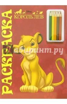 Король Лев №2. Раскраска с карандашами