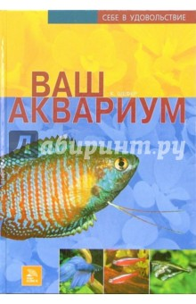 Ваш аквариум - Клаус Шефер