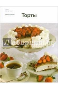 Торты - Елена Сучкова