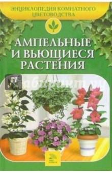 Ампельные и вьющиеся растения - Алла Ладвинская